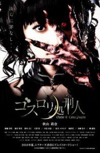 Gothic lolita and psycho