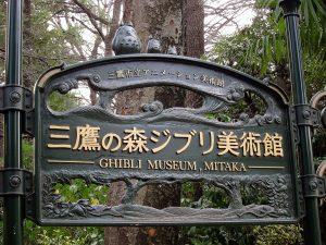 Museum Ghibli Tokyo Jepang