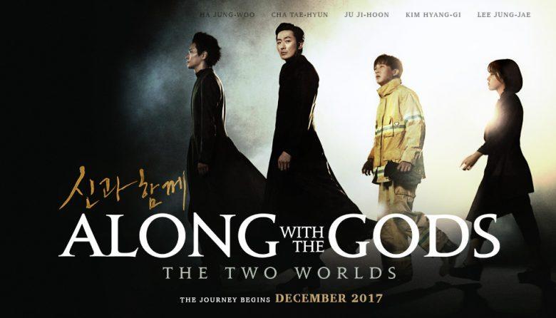 With God film Korea